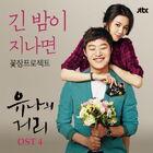 Yoo Na's Street OST Part4
