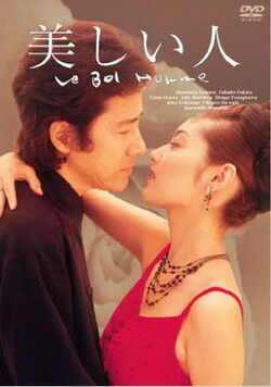 Beautiful Person-TBS-1999-01