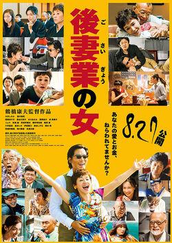 Gosaigyo no Onna