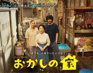 Okashinoie2015