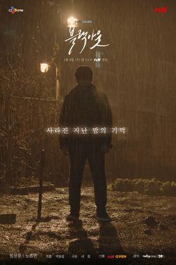 Blackout-tvN-2020-01