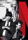 Hono no Tenkosei Reborn-Netflix-201704