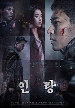 Jin Roh-2018-09