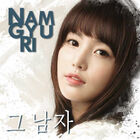 Nam Gyu Ri - That Man