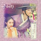 Rookie Historian Goo Hae Ryung OST Part 1