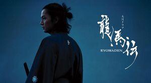 800px-Ryomaden