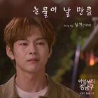 I'm Sorry Kang Nam Goo OSTPart11