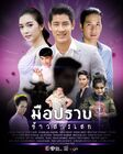 Mue Prab Khao Saan Sek-01