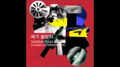 배가 불렀지 - Supreme Team
