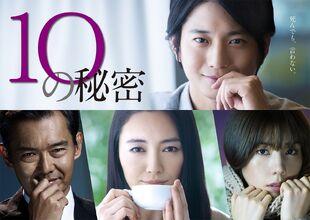 10 no Himitsu FujiTV2020