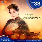 Bpoop Phaeh Saniwaat-CH3-201811
