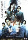 Himitsu The Top Secret 3