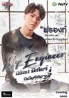 My Engineer-8