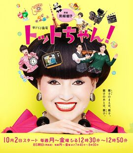 Totto-chan!-TVAsahi-201701