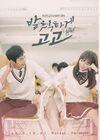 Cheer Up!KBS22015-3