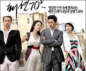 Fashion70