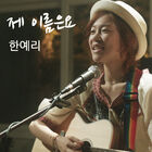 Han Ye Ri - What's My Name