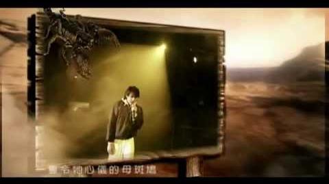 Jay Chou - Ancient Indian Turtledove