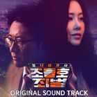 Neighborhood Lawyer Jo Deul Ho 2 OST