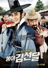Seondal The Man Who Sells the River000