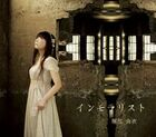 220px-Horie Yui - Immoralist CD