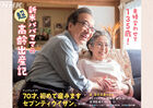 70-sai, Hajimete Umimasu 70 Uizan NHK2020