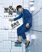 Alien Huang Cover 03