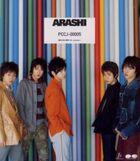 Arashi - Kimi no Tame ni Boku ga Iru