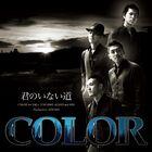 COLOR - Kimi no Inai Michi-CD