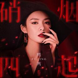 Fu Jing01