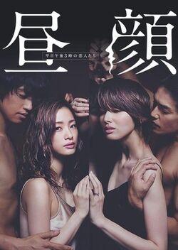 Hirugao-Fuji TV-2014-01