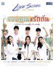 Love Songs Love Series-Kaup Koon Tee Ruk Gun-