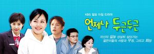 Whenever the Heart Beats-KBS2-2002-00