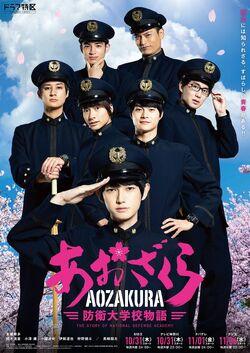 Aozakura Boei Daigakuko Monogatari-1