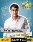 Oum Rak Game Luang-6