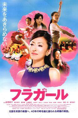 1465518936-hula-girls-2006-สาวฮูล่า-หัวใจฮีโร่