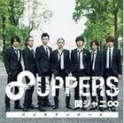 8uppers (1)