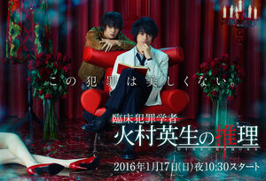 Criminologist Himura and Mystery Writer Arisugawa03