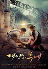 Descendants of the Sun000