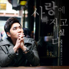 Kim Jo Han-Want to Fall In Love