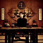 Kris Wu - Tian Di-CD