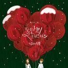 Kyung Ree X Jin Woon - 둘만의 크리스마스
