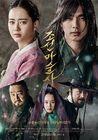 The Joseon Magician001