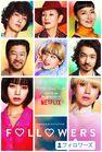 Followers Netflix2020 -1