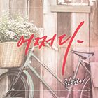 Kim Yeon Ji-How Come