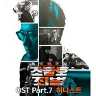 Neighborhood Lawyer Jo Deul Ho 2 OST Part 7