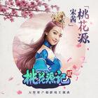 Victoria Song - 桃花源记2