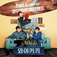 Laughter in Waikiki OST Part1