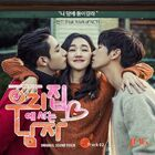 Sweet Stranger and Me OST Part2