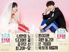 The Birth of a Married WomanNAVER tvcast, SBS Plus2016-03
